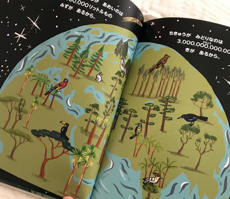 一・十・百・千・万・億・兆・京・垓・?までが描かれた数字の絵本
