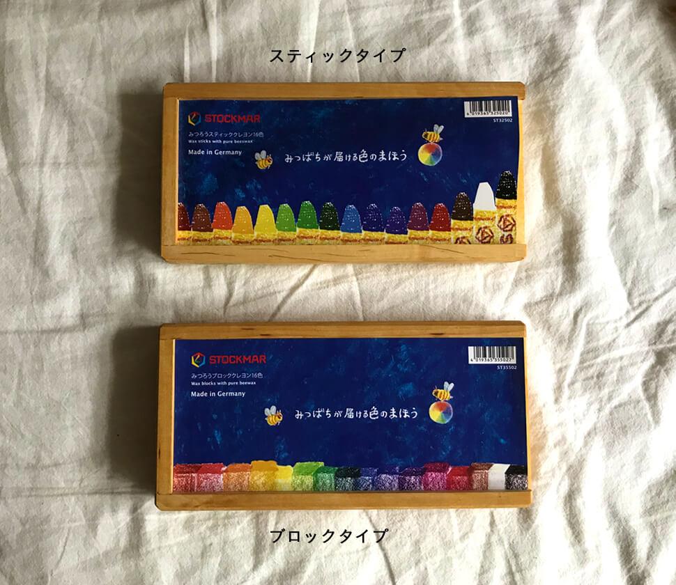 みつろうクレヨン 16色木箱(スティック・ブロック)