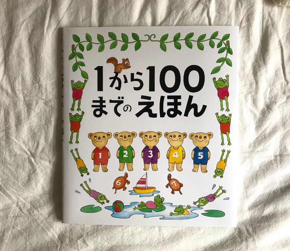 絵でわかる、1から100までの数字