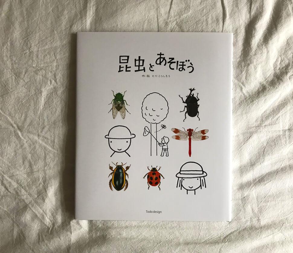 図鑑ではない、昆虫と遊ぶ絵本