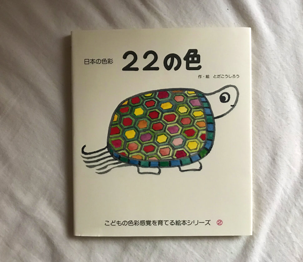自然から生まれる日本の伝統色、22色