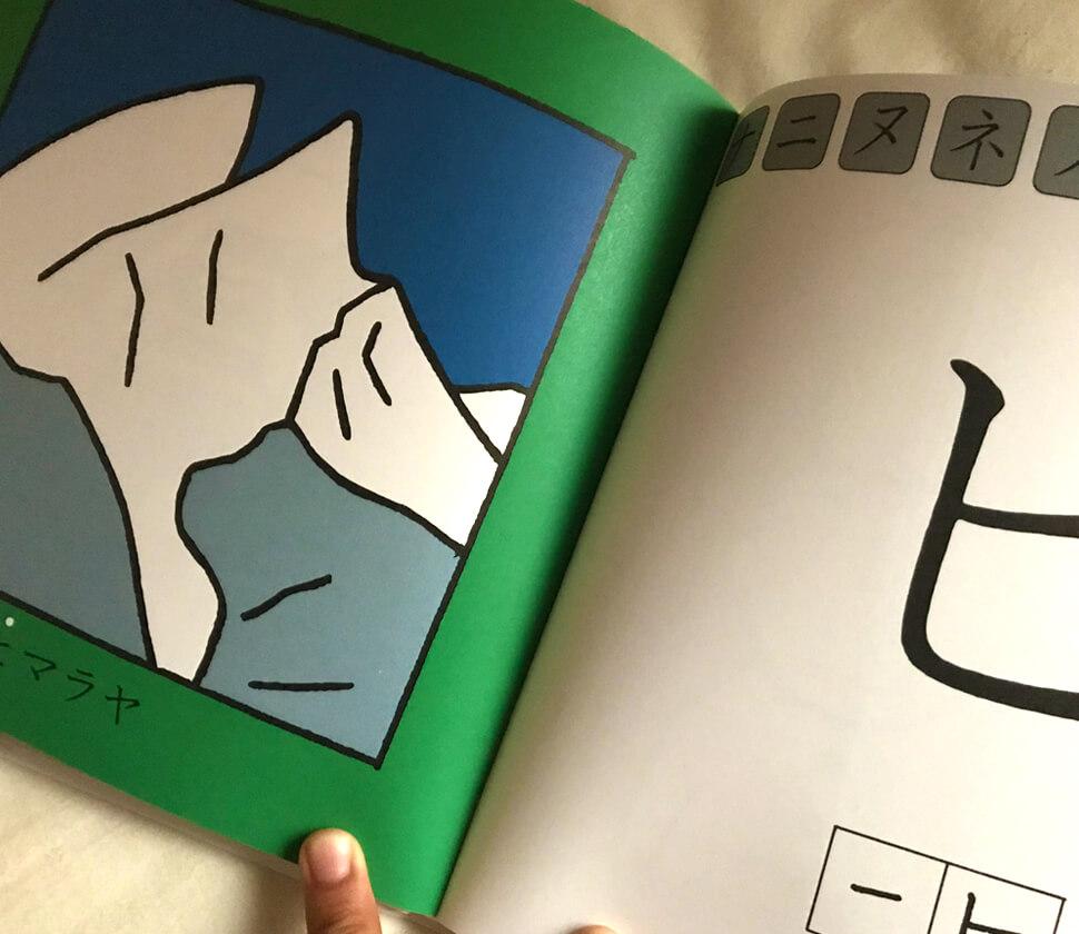 親子で楽しんで学べる絵本