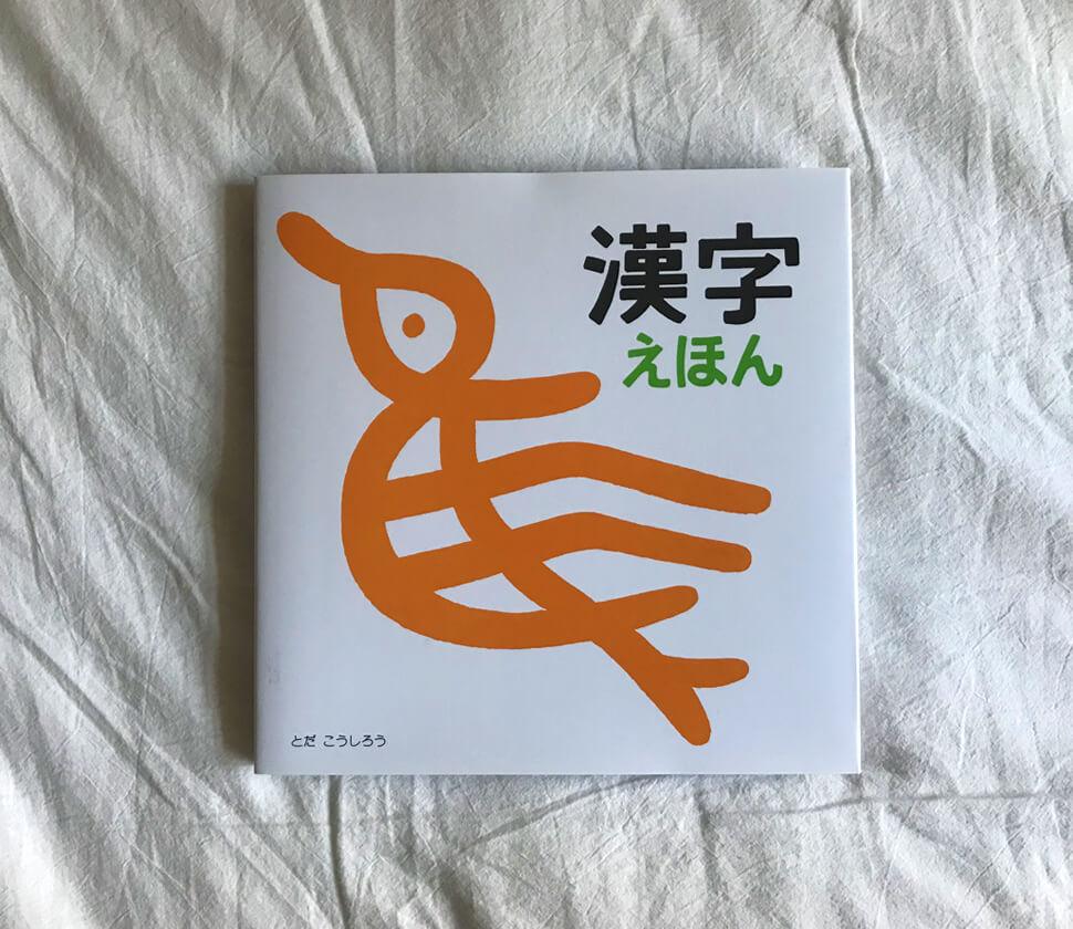 絵本としてページをめくるのを楽しみながら、自然と漢字に触れられる