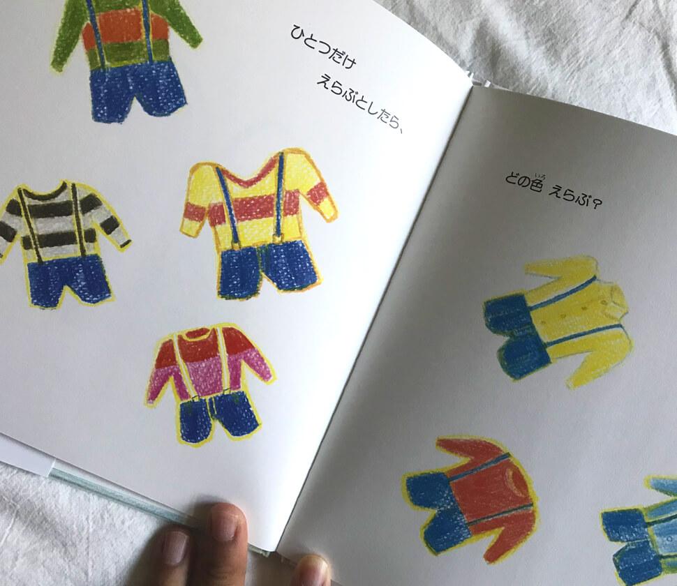 どの色すき(こどもの色彩感覚を育てる絵本シリーズ3)