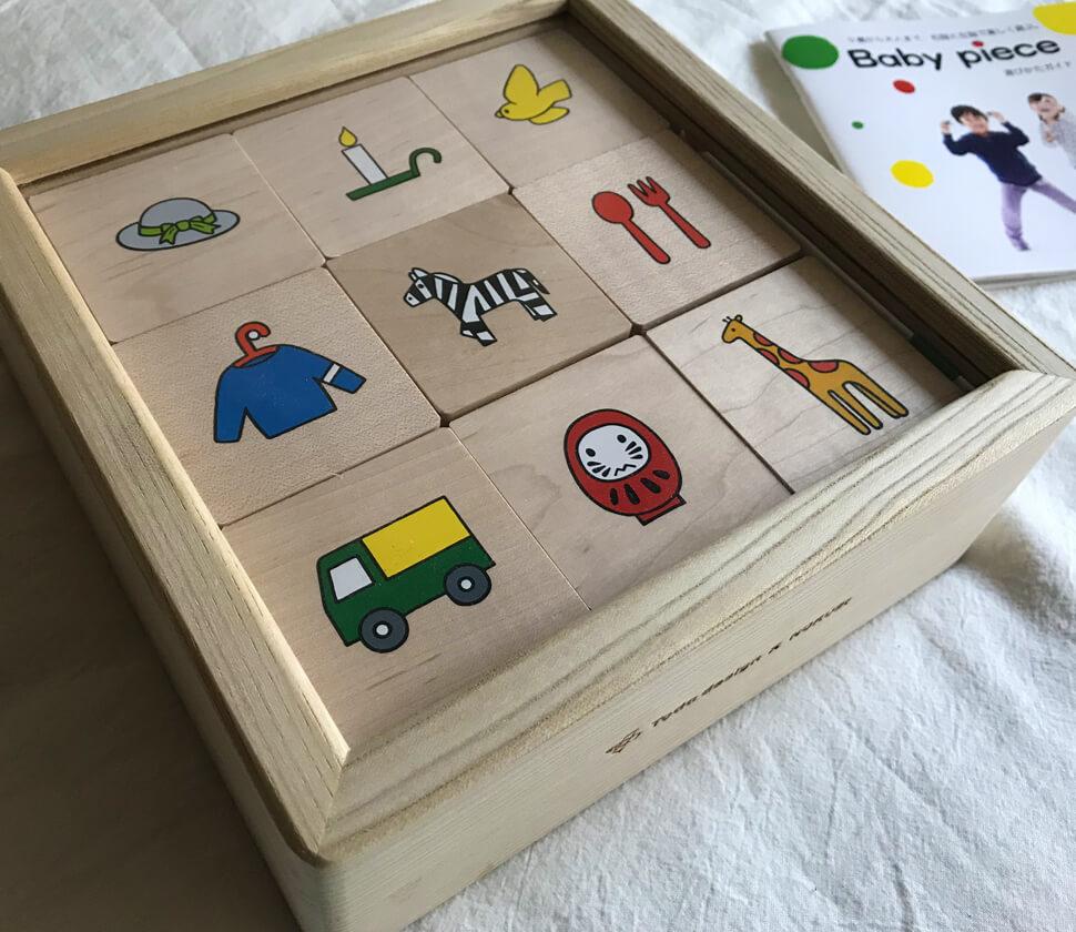 0歳から無限の遊び方のできる知育玩具