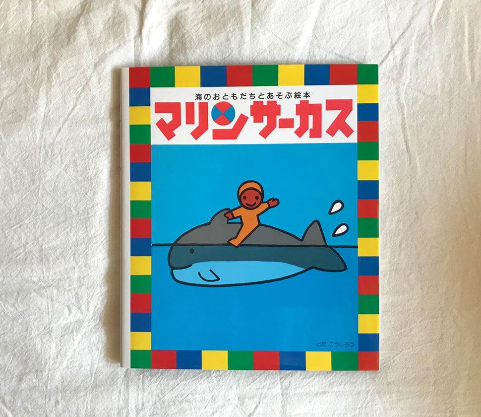 声に出して読み聞かせをするととても楽しい絵本