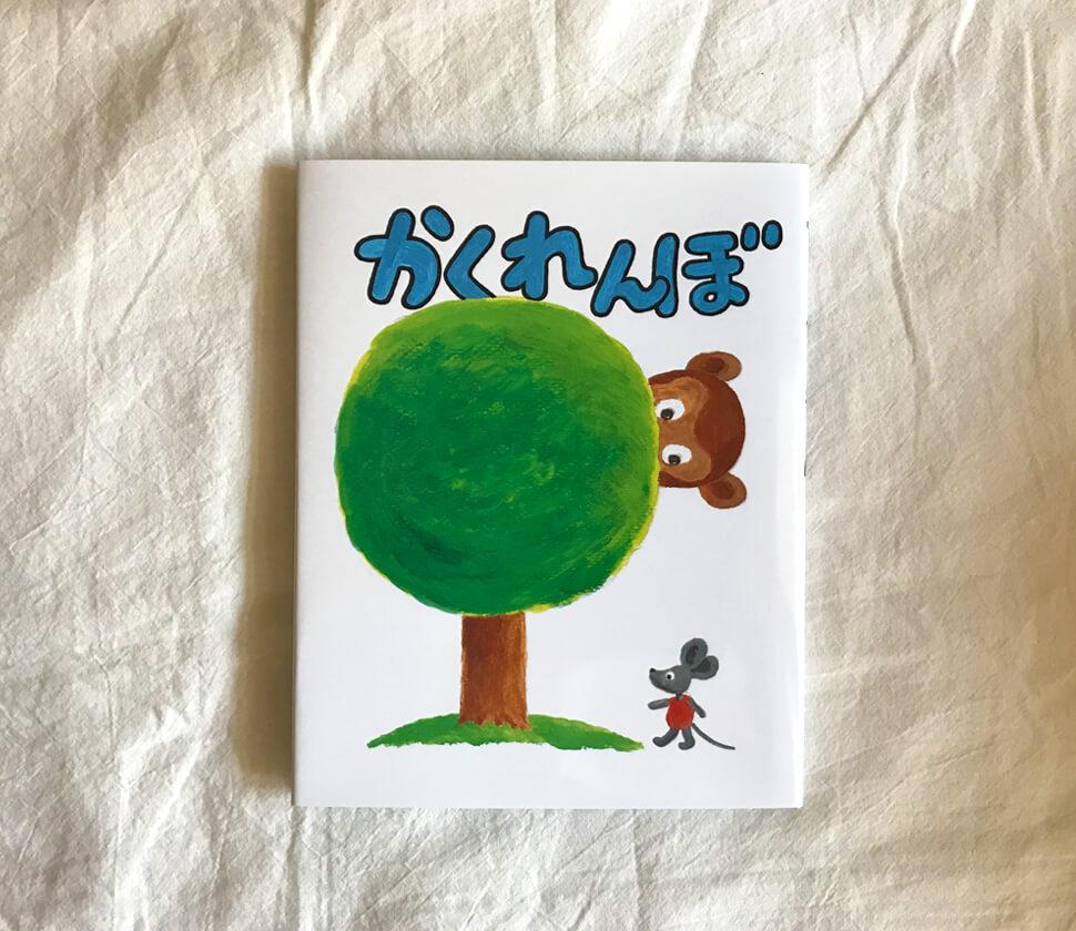 動物がかくれんぼをする楽しい絵本