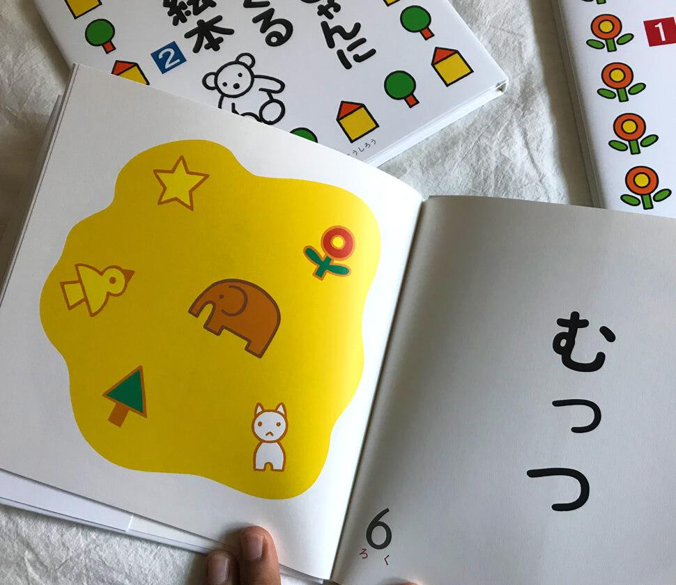 赤ちゃんにおくる絵本3冊セット