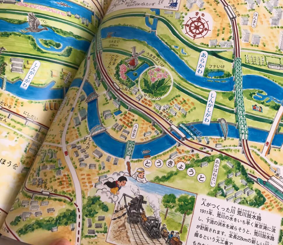 日本の川 あらかわ・すみだがわ