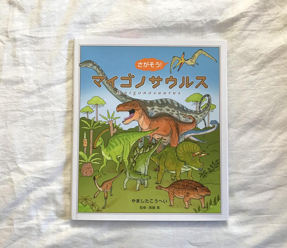 迷子になった恐竜を探す、遊べる絵本