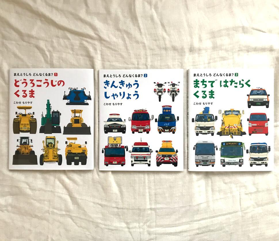 車が大好きな子へ、車の図鑑のような絵本