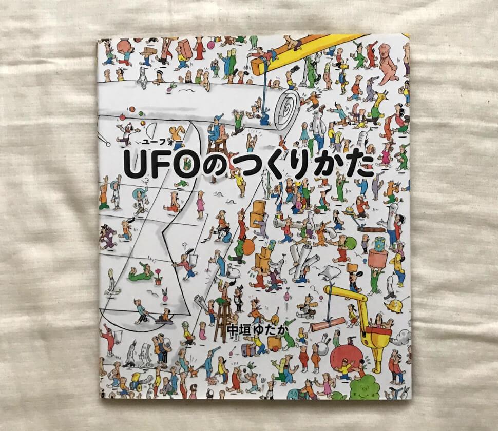 みんなで力を合わせて、UFOをつくる絵本