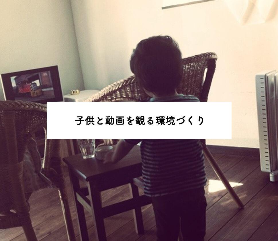 子供におすすめ・人気『動画配信サービス』徹底比較解説!